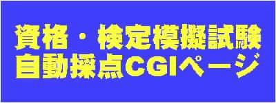 ���i����͋[�����E�����̓_CGI